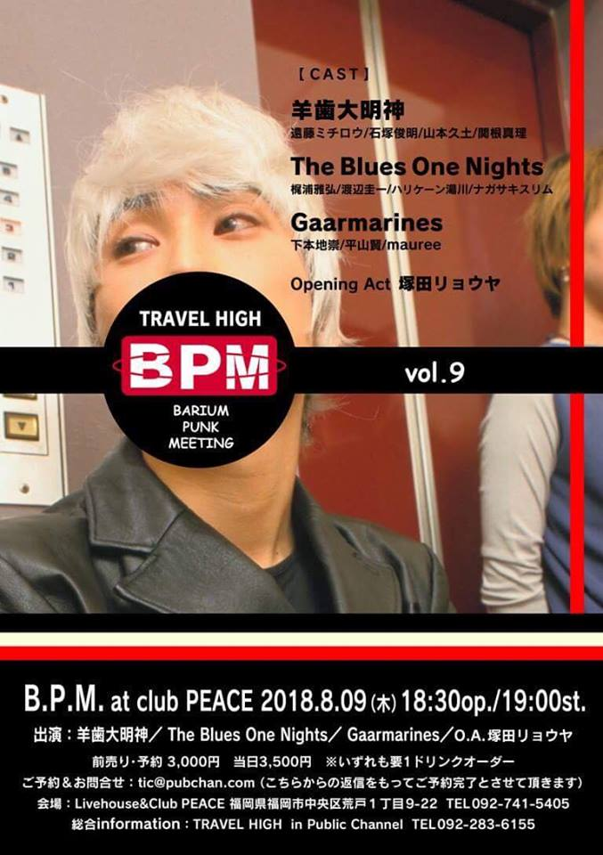 TRAVEL HIGH BPM vol.9