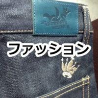 gallery【ファッション】